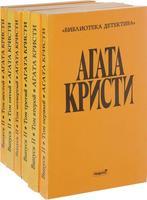 Агата Кристи, твори в 10 томах.  Україна, -Київ id1427730839