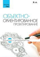 Хольгер Гаст Объектно-ориентированное проектирование: концепции и программный код id1112392061