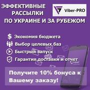 Эффективные Viber рассылки, по Украине и Зарубежью! id1859447931