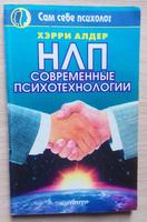 Алдер Хэрри. НЛП. Современные психотехнологии, купить недорого id1519044880