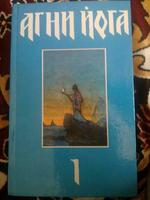 Книга - Агни Йога Том 1, купить! id2088825903