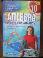 Алгебра,початок аналізу,академічний рівень,Мерзляк,Якір та інші.  id1826194047