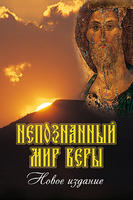 Книга - Непознанный мир веры id1979568726