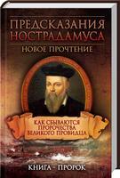 Книга - Предсказания Нострадамуса. Как сбываются пророчества великого провидца id1954172793