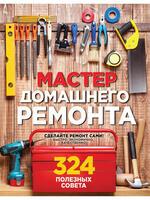 Мастер домашнего ремонта: 324 полезных совета купить id101666563