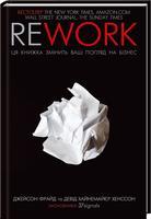 Дж. Фрайд, Д. Х. Хенссон - Rework. Ця книжка змінить ваш погляд на бізнес id1397029329