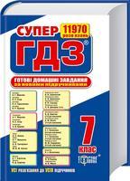 Книга ГДЗ Готові домашні завдання 7 клас, ціна 25 грн id1445690737