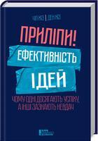 Книга - Приліпи! Ефективність ідей: чому одні досягають успіху, а інші зазнають невдач id1068587971
