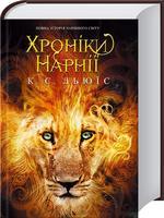 Книга Хроніки Нарнії 7 частин, Автор К. С. Льюїс, купити недорого id1994110310