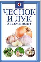 Книга - Чеснок и лук от семи недуг, купить недорого id227807401