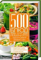 Книга - 500 блюд для иммунитета, здоровья, энергии, купить недорого id1719947522