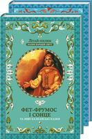 Дитяча книга - Збірник Казки народів світу id81364672