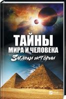 Книга - Тайны мира и человека. Загадки истории id573297505