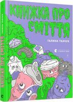Г. Ткачук - Книжка про сміття, купити недорого id546865346