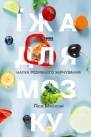 Книга - Їжа для мозку. Наука розумного харчування, купити дешево id1999734750