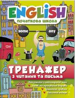 Дитяча книга - Тренажер з читання та письма. English (початкова школа) id207315954