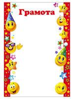 Веселая детская Грамота id2096898502
