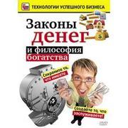 Лучший видео курс - Законы денег и философия богатства id568497932