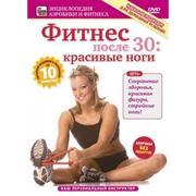 Фитнес после 30! Красивые ноги, купить id319213436