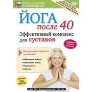 Видео курс - Йога после 40. Эффективный комплекс для суставов, купить id642903654