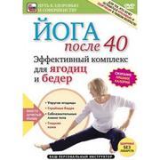 Видео курс - Йога после 40. Эффективный комплекс для ягодиц и бедер, купить недорого id686460071