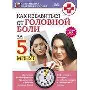 Тренинг - Как избавиться от головной боли за 5 минут, купить id90450963