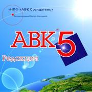 АВК 5  3.4.0 ключ    id231197855