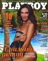 """Журнал """"Playboy. Плейбой"""" Украина № 6 (июнь) 2014 год id1620473232"""