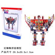 Transformers StarScream DIY Paper Model id578681789