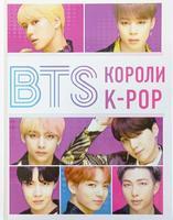 Артбук - BTS. Короли K-pop, купить артбук  id1164019847