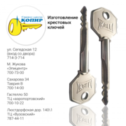 Крестовые ключи. В Одессе Копир .