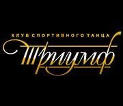 """Клуб спортивного танца """"Триумф"""" id797204444"""