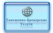 Предлагаем  таможенно-брокерские услуги id157640204
