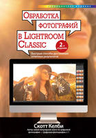 Обработка фотографий в Lightroom Classic. Быстрые способы достижения отличных результатов id422325251