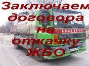 Заключаем договора на вывоз ЖБО!Днепр! Илосос lk-09