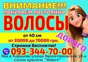 Куплю волосы дорого Харьков, закупаем волосы у населения украина Україна, -Одеса id272975427