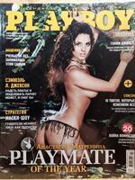 """Журнал """"Плейбой. Playboy"""" Украина № 11 (ноябрь) 2013 год Україна, -Миколаїв id1471582777"""