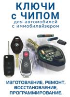 Автомобильные ключи с чипом. Ремонт. Одесса С-ц Копир.  Україна, -Одеса id616845073