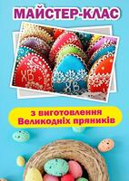 Майстер-клас на Великдень! Україна, -Дніпро id2139745611