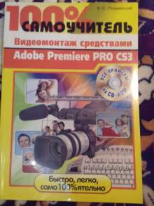 Adobe Premiere PRO CS3. В. С. Пташинский. Самоучитель видеомонтажу
