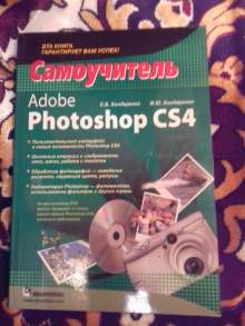 Бондаренко. Adobe Photoshop CS4. Самоучитель (+CD) id1199883704