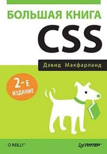 Большая книга CSS,2-е изд.  id427943102