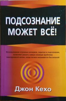 Книга - Джон Кехо Подсознание может всё, купить id137732972