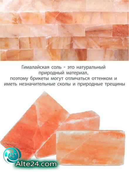 Купить Брикет из гималайской соли 20х10х5 см, соляной камень, соляной кирпич, товары для бани и сауны id941420649