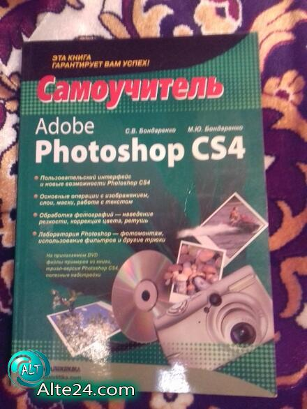 Бондаренко. Adobe Photoshop CS4. Самоучитель (+CD) id1959410461