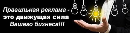 Правильная реклама - это движущая сила Вашего бизнеса !!! id10171