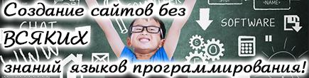 Создание сайтов без всяких знаний языков программирования id9985