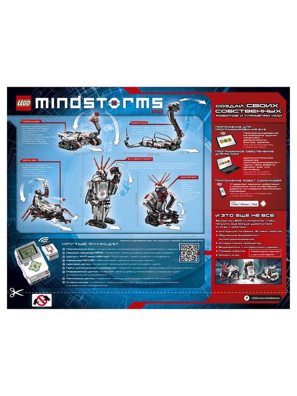 Конструктор LEGO Mindstorms 31313 EV3 id605527641