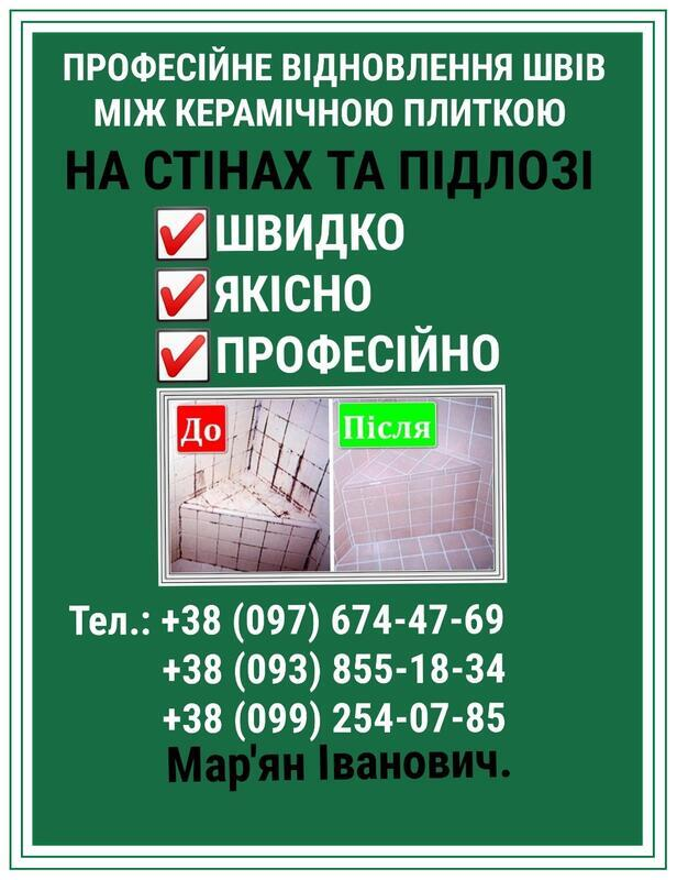 ВІДНОВЛЕННЯ ШВІВ МІЖ КЕРАМІЧНОЮ ПЛИТКОЮ  id1112389026