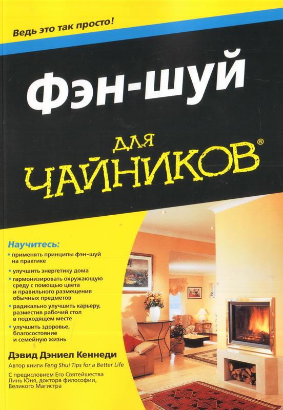 Книга - Фэн-шуй для чайников, купить недорого id2097754174